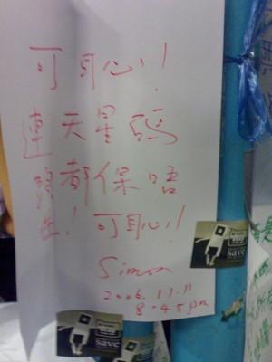 「石仔,你幾時殺返香港寫張o甘o既也?」